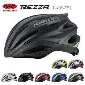 OGK KABUTO オージーケーカブト REZZA レッツァ 自転車ヘルメット スポーツ 大人用 日本製 ロードバイク 安全 57〜60cm【ポイント10倍】