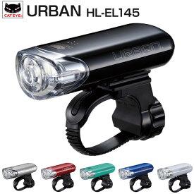 CATEYE キャットアイ HL-EL145 高輝度LED 800カンデラ JIS規格適合 自転車用ヘッドライト