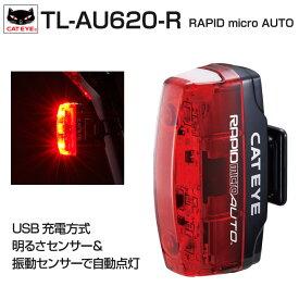 自転車 テールライト LED USB充電 CATEYE キャットアイ 自転車用セーフティライト TL-AU620-R RAPID micro AUTO ラピッドマイクロオート 高輝度レッドLED 振動センサー リア用