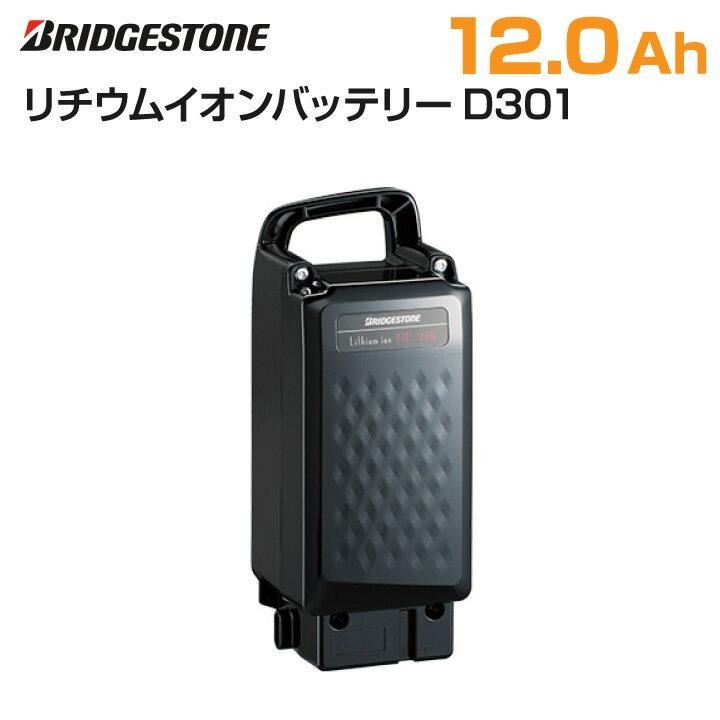Bridgestone ブリヂストン リチウムイオンバッテリー D301 302Wh(25.2V×12.0Ah) BT-D301 P6430