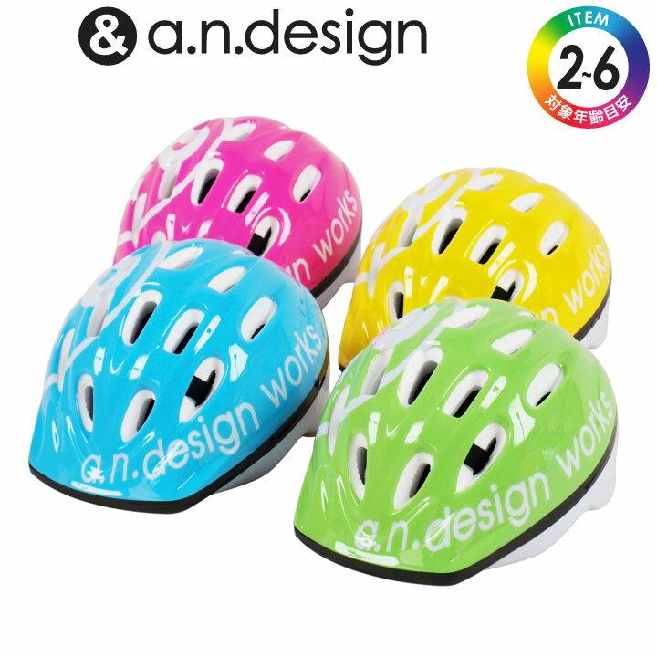 ヘルメット 子供用 自転車 子供 幼児 小学生 a.k.m キッズヘルメット a.n.design works a.n.d キッズメット 48〜54cm akm 子供用ヘルメット 2〜5才 キッズ/ジュニア/こども用/幼児/安全/CE適合