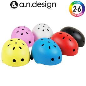 ヘルメット 子供用 自転車 a.n.design works a.n.d cocoon コクーン 子供用ヘルメット 2歳〜、4歳〜 ハードシェル/キッズ/ジュニア/こども用/幼児/安全/CE適合【あす楽】