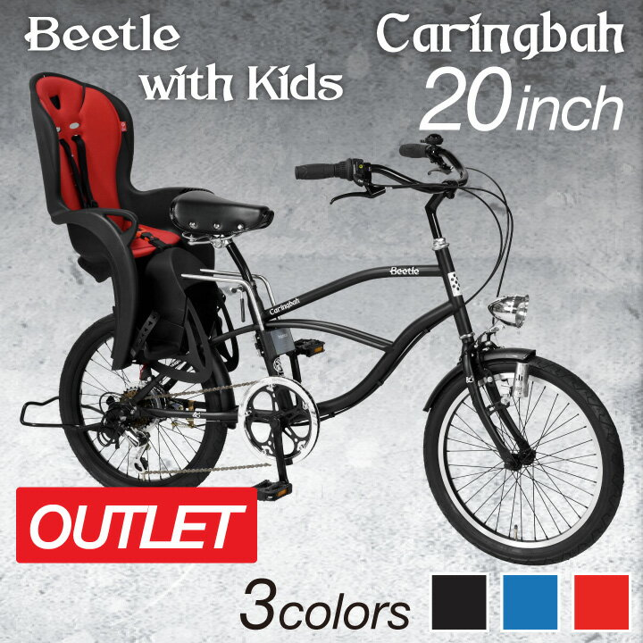 【訳あり】アウトレット 完成品 組立済 ビーチクルーザー 子供乗せ 20インチ 自転車 hamax kiss チャイルドシート付き ミニベロ シマノ 6段変速 人気 CB206BC Caringbah カリンバ a.n.design works Beetle WK with Kids ビートル