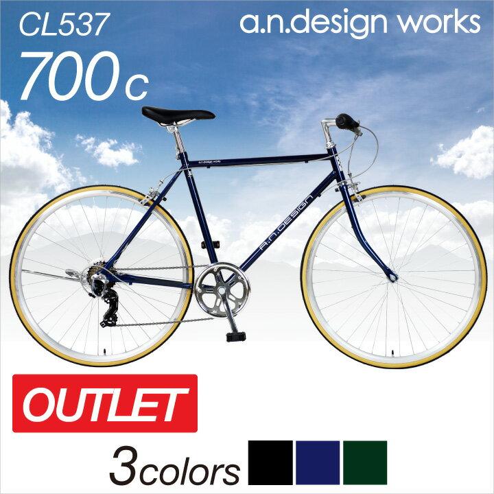 【訳あり】アウトレット 自転車 クロスバイク 700c 外装7段変速 通勤通学 cross bike サイクリング 530mm ホリゾンタル クラシック フィットネス スポーツバイク a.n.design works CL537【カンタン組立】