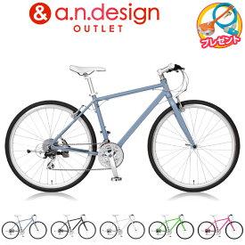 【訳あり】アウトレット a.n.design works CNC724 クロスバイク 700c 27インチ 相当 自転車 24段変速 470mm スポーツ 女子 フラットハンドル CNC加工 おしゃれ 通勤通学【カンタン組立】