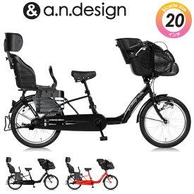 a.n.design works a.n.d coala wk アンド コアラ 自転車 子供乗せ 3人乗り 20インチ 変速 オートライト 子供乗せ自転車 ギア付 チャイルドシート 通園 おしゃれ 可愛い オススメ 完成品 組立済