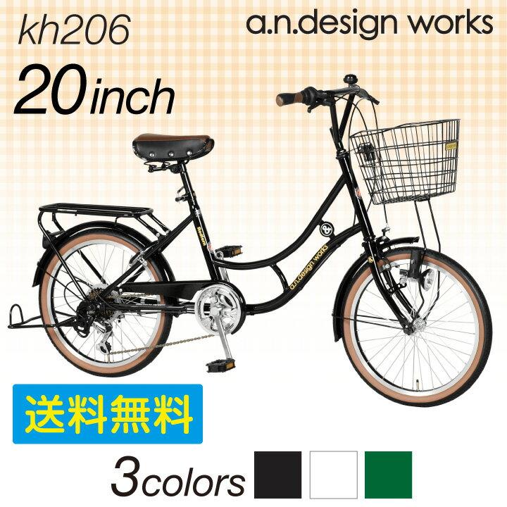 自転車 20インチ 変速 小径 ミニベロ おしゃれ 子ども乗せ おすすめ リーズナブル 6段変速 140cm〜 子供乗せ自転車 a.n.design works KH206【カンタン組立】