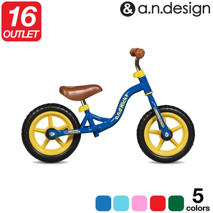 【訳あり】アウトレット a.n.design works a.n.d KICK アンドキック キックバイク キッズバイク 子供用 自転車 12インチ ペダルなし ランニングバイク キックスクーター 2歳 3歳 4歳
