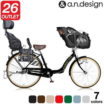 アウトレット【22-26インチ】【組立済】a.n.dmama子供乗せ自転車3人乗りLEDオートライトクルピタOGKチャイルドシートシマノ内装3段変速自転車a.n.designworks