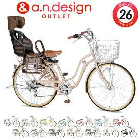 訳あり アウトレット a.n.design works SD266RHD Classic with Kids 子供乗せ自転車 26インチ 変速 オートライト シティサイクル ママチャリ 外装6段変速 ギア付 おしゃれ 可愛い オススメ 完成品 組立済
