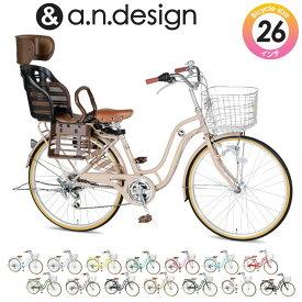 a.n.design works SD266RHD with Kids 子供乗せ自転車 26インチ シティサイクル 変速 オートライト ママチャリ シマノ 外装6段変速 ギア付 おしゃれ 可愛い オススメ 通勤通学 完成品 組立済