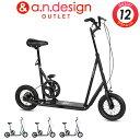 訳あり アウトレット a.n.design works skurf スカーフ 自転車 キックスケーター 12インチ BMX ストリート キックボー…