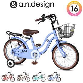 キッズ 自転車 子供用 16インチ 女の子 男の子 a.n.design works SL16 補助輪 子供用自転車 子ども 幼児自転車 保育園 幼稚園 かわいい オススメ キッズバイク 誕生日 プレゼント 3歳 4歳 5歳【カンタン組立】