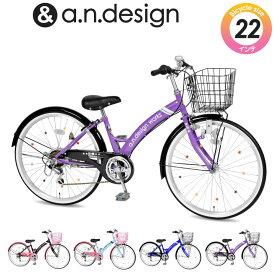 キッズ 自転車 子供用 22インチ 女の子 男の子 a.n.design works SV226 ジュニア 変速 ライト 子供用自転車 子ども自転車 キッズバイク 子供車 おしゃれ 可愛い オススメ 125cm〜145cm【カンタン組立】