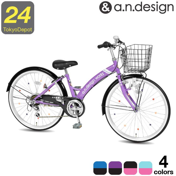 キッズ 自転車 子供用 24インチ 女の子 男の子 a.n.design works SV246 ジュニア 変速 ライト 子供用自転車 子ども自転車 キッズバイク 子供車 おしゃれ 可愛い オススメ 130cm〜150cm【カンタン組立】