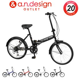 訳あり アウトレット a.n.design works Trot20 トロット 自転車 20インチ 折りたたみ自転車 フォールディングバイク 小径車 通勤通学 SHIMANO おしゃれ おすすめ 140cm〜180cm【お客様組立】