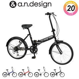a.n.design works Trot20 トロット 自転車 20インチ 折りたたみ自転車 フォールディングバイク 小径車 通勤通学 SHIMANO おしゃれ おすすめ 140cm〜180cm【お客様組立】