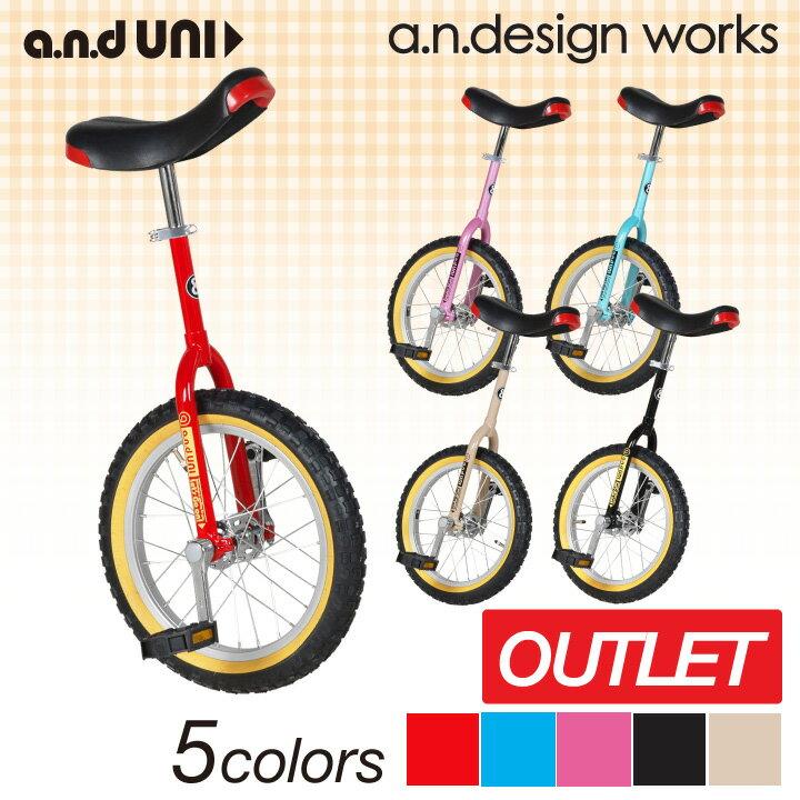 【訳あり】アウトレット 一輪車 16インチ ブロックタイヤ カラーガード 自転車 a.n.design works and UNI アンド ユニ 【あす楽】