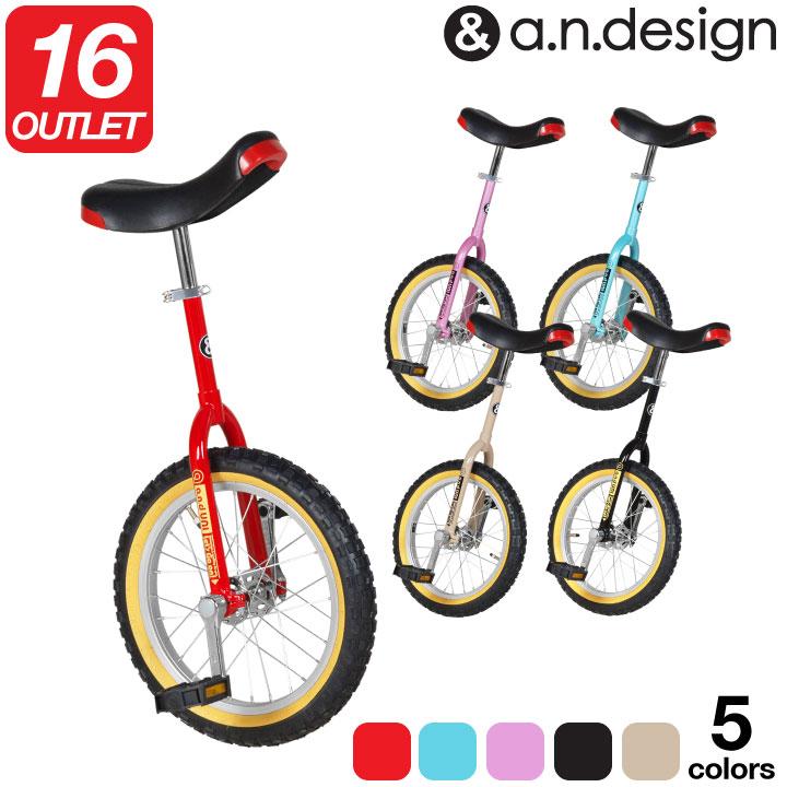 【訳あり】アウトレット 一輪車 16インチ ブロックタイヤ カラーガード 自転車 a.n.design works and UNI アンド ユニ