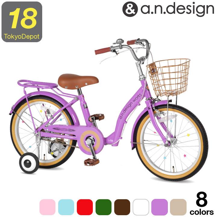 子供自転車 18インチ 女の子 男の子 幼児自転車 幼稚園 おしゃれ かわいい おすすめ キッズサイクル a.n.design works UP18【カンタン組立】