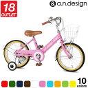 【訳あり】アウトレット 子供 自転車 18インチ 女の子 男の子 キッズ 子供用自転車 幼児自転車 子ども自転車 ジュニア…