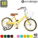 子供 自転車 18インチ 女の子 男の子 キッズ 子供用自転車 幼児自転車 子ども自転車 ジュニア キッズバイク 幼稚園 お…