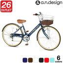 【訳あり】アウトレット 完成品 組立済 自転車 26インチ 変速 オートライト LED 子供用 シティサイクル 男の子 女の子…