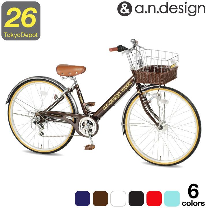 完成品 組立済 自転車 26インチ オートライト 変速 子供用 シティサイクル 男の子 女の子 子供自転車 子ども自転車 キッズバイク おしゃれ おすすめ 135cm〜160cm a.n.design works V266HD