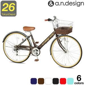 a.n.design works V266HD 自転車 26インチ オートライト 変速 子供用 シティサイクル 男の子 女の子 子供自転車 子ども自転車 キッズバイク おしゃれ おすすめ 135cm〜160cm 完成品 組立済