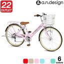 【訳あり】アウトレット 子供 自転車 22インチ 女の子 男の子 キッズ 子供用 オートライト 変速 ギヤつき 子供用自転…