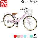 【訳あり】アウトレット 子供 自転車 24インチ 女の子 男の子 キッズ 子供用 変速 オートライト LED ギヤつき 子供用…