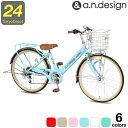 子供 自転車 24インチ 女の子 男の子 キッズ 子供用 変速 オートライト LED ギヤつき 子供用自転車 ジュニア おしゃれ…