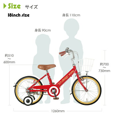 【アウトレット】V1818インチ子供用自転車キッズサイクル自転車[a.n.designworks]【カンタン組立】