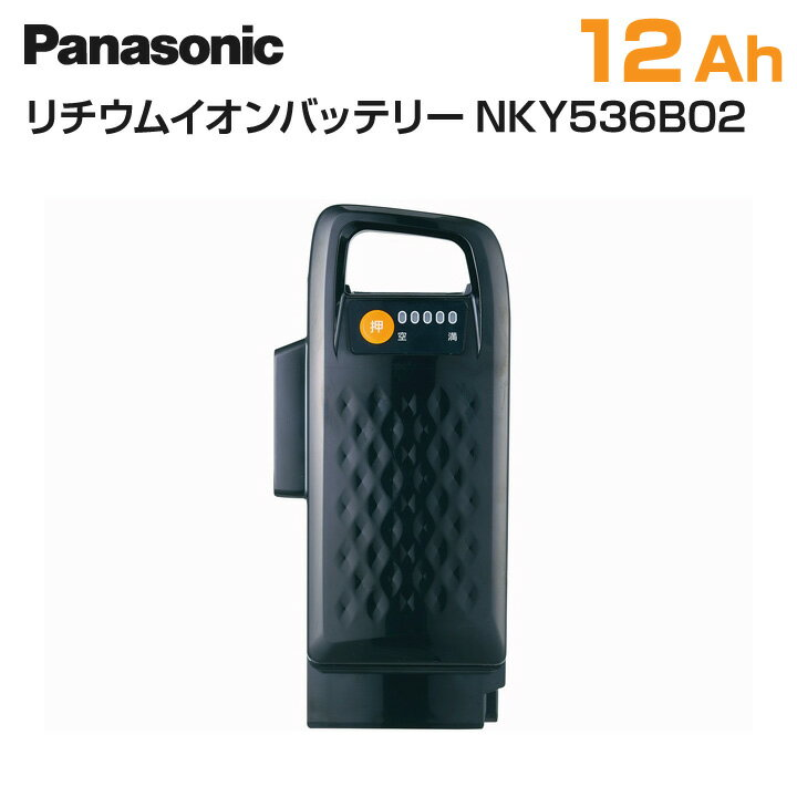 Panasonic パナソニック 電動アシスト自転車 交換用バッテリー NKY536B02 25.2V-12Ah