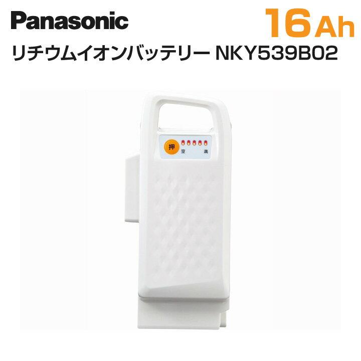 クーポンタイムSALE! Panasonic パナソニック リチウムイオンバッテリー NKY539B02 25.2V-16Ah