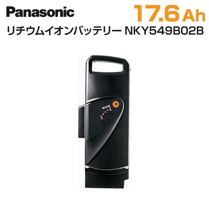 クーポンタイムSALE! Panasonic パナソニック リチウムイオンバッテリー NKY549B02B 25.2V-17.6Ah