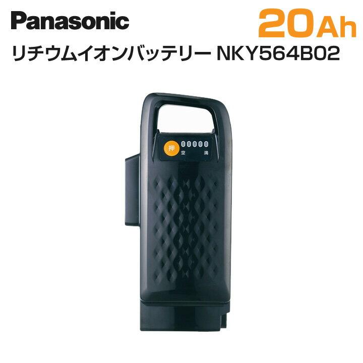 クーポンタイムSALE! Panasonic パナソニック リチウムイオンバッテリー NKY564B02 25.2V-20Ah
