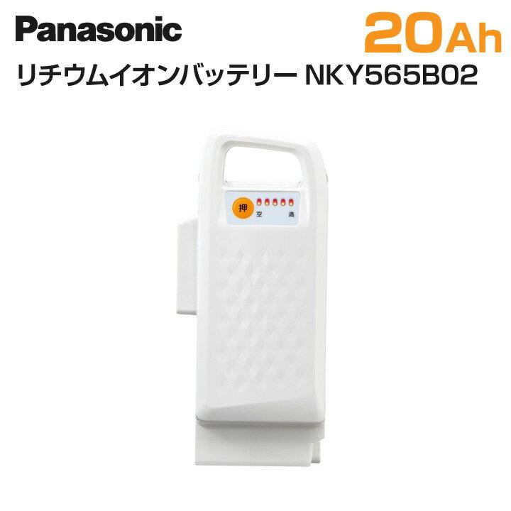 クーポンタイムSALE! Panasonic パナソニック リチウムイオンバッテリー NKY565B02 (ホワイト) 20Ah