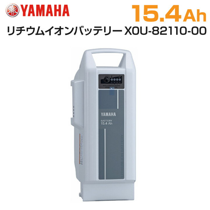 クーポンタイムSALE! YAMAHA ヤマハ PAS リチウムイオンバッテリー 15.4Ah(Li-ion)X0U-82110-00 ホワイト