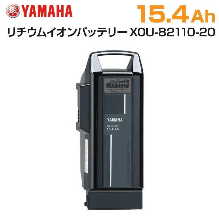 クーポンタイムSALE! YAMAHA ヤマハ PAS リチウムイオンバッテリー 15.4Ah(Li-ion)X0U-82110-20 ブラック