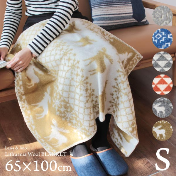 【SALE 50%OFF】【Lana&lino】リトアニアウール リバーシブルブランケットS 65×100cm 北欧 ひざ掛け リトアニア製 Lincasa