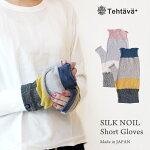UV手袋アームカバーショートレディースシルク絹吸湿紫外線対策ノイルかわいいてぶくろグローブ母の日プレゼントギフト