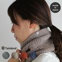 Tehtava テスタバ スヌード レディース 冬 ネックウォーマー 防寒 マフラー 男女兼用 メンズ 無地 ギフト 人気 おすす…