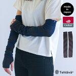 UV手袋アームカバーロングレディースカジュアルアウトラスト紫外線対策温度調節冷房対策防寒対策かわいいてぶくろグローブプレゼントギフト