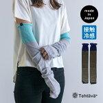 UV手袋 アームカバー ロング レディース 日本製 接触冷感 抗菌防臭加工 カジュアル 紫外線対策 冷房対策 かわいい プレゼント ギフト