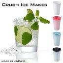 クラッシュアイスメーカーライクイット 日本製 クラッシュ アイスピック 製氷機 砕く 製氷器 氷 キッチン 家庭用 酒 …