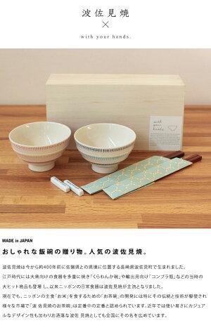 ニットラインペア飯碗(箸・箸置付)木箱入食器茶碗陶器箸箸置きキッチン日本製北欧デザインかわいいおしゃれギフトプレゼント