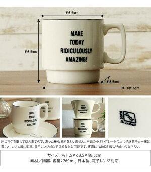 TODAY'SMAKEMUGL【マグカップ マグ 食器 コーヒーカップ レンジ シンプル キッチン 日本製 かわいい おしゃれ ロゴ ギフト プレゼント】