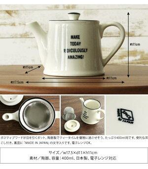 TODAY'SMAKEPOT【ポット 食器 紅茶 お茶 コーヒー ティーポット ドリップポット シンプル キッチン 日本製 かわいい おしゃれ ロゴ ギフト プレゼント】