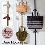 ドアフックバッグ収納収納スペース収納簡単フック取り付けおしゃれインテリア壁掛コンパクト日本製ドア用ハンガー収納家具ドア収納帽子掛けベルト扉